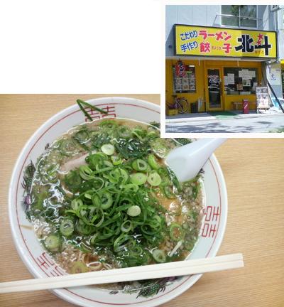 090412hokuto.jpg
