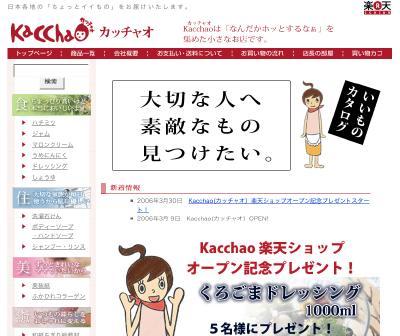 kacchao.jpg
