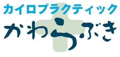 kawarabuki.jpg