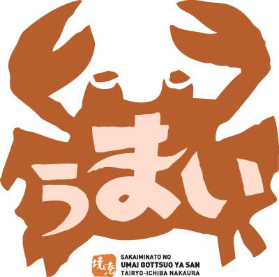 logo_nakaura.jpg