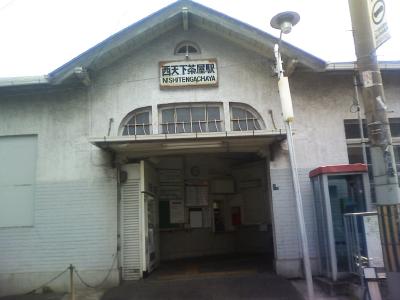 nishitengachaya.JPG