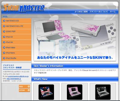 skinmaster.jpg